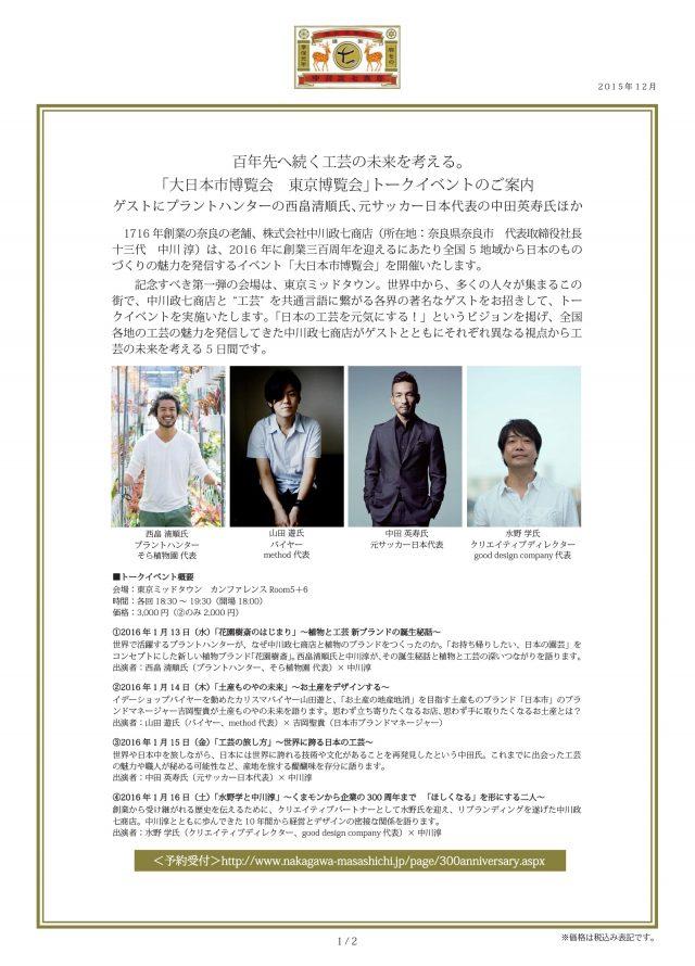 151216_nakagawa_thum