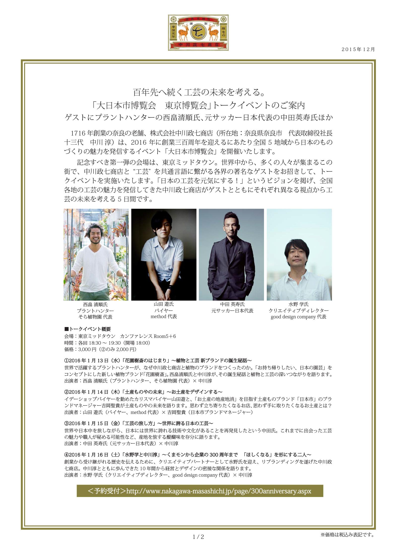 151221_nakagawa_thum