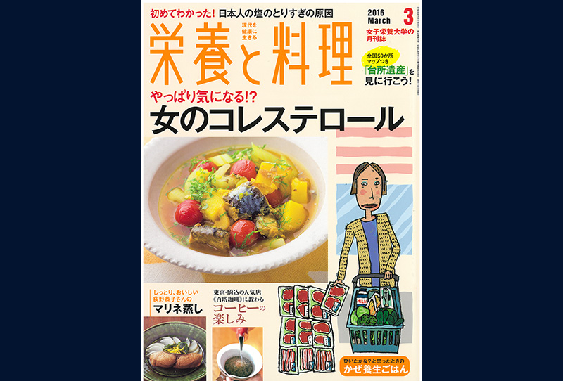 栄養と料理_表紙