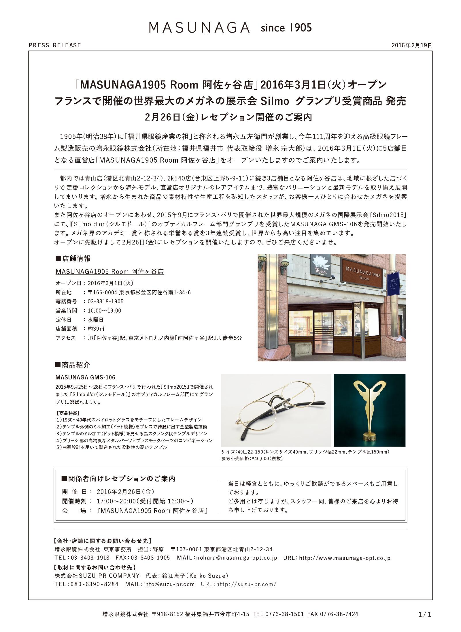 MASUNAGA1905 Room 阿佐ヶ谷店