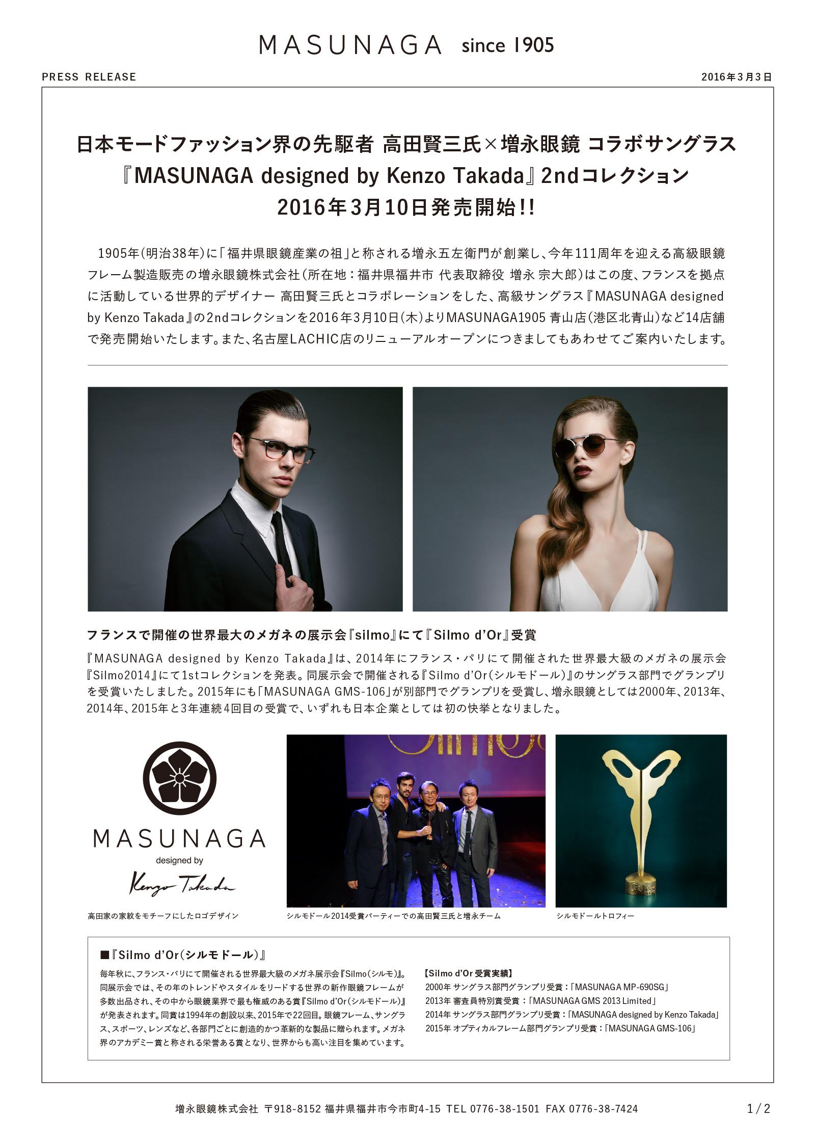 『MASUNAGA designed by Kenzo Takada』2ndコレクション