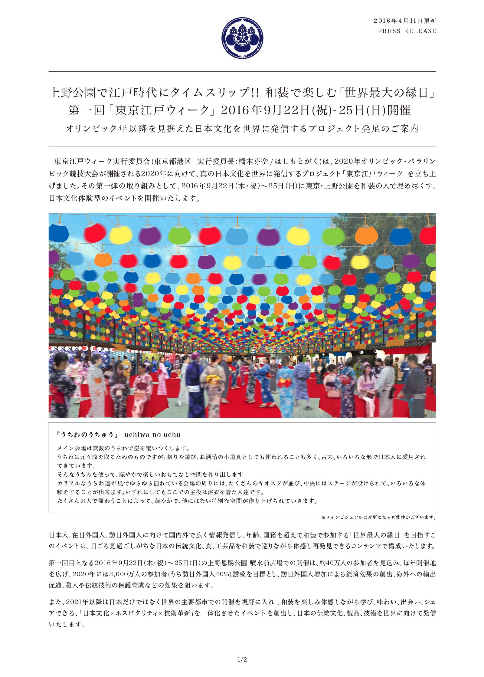 第一回「東京江戸ウィーク」 2016年9月22日〜開催
