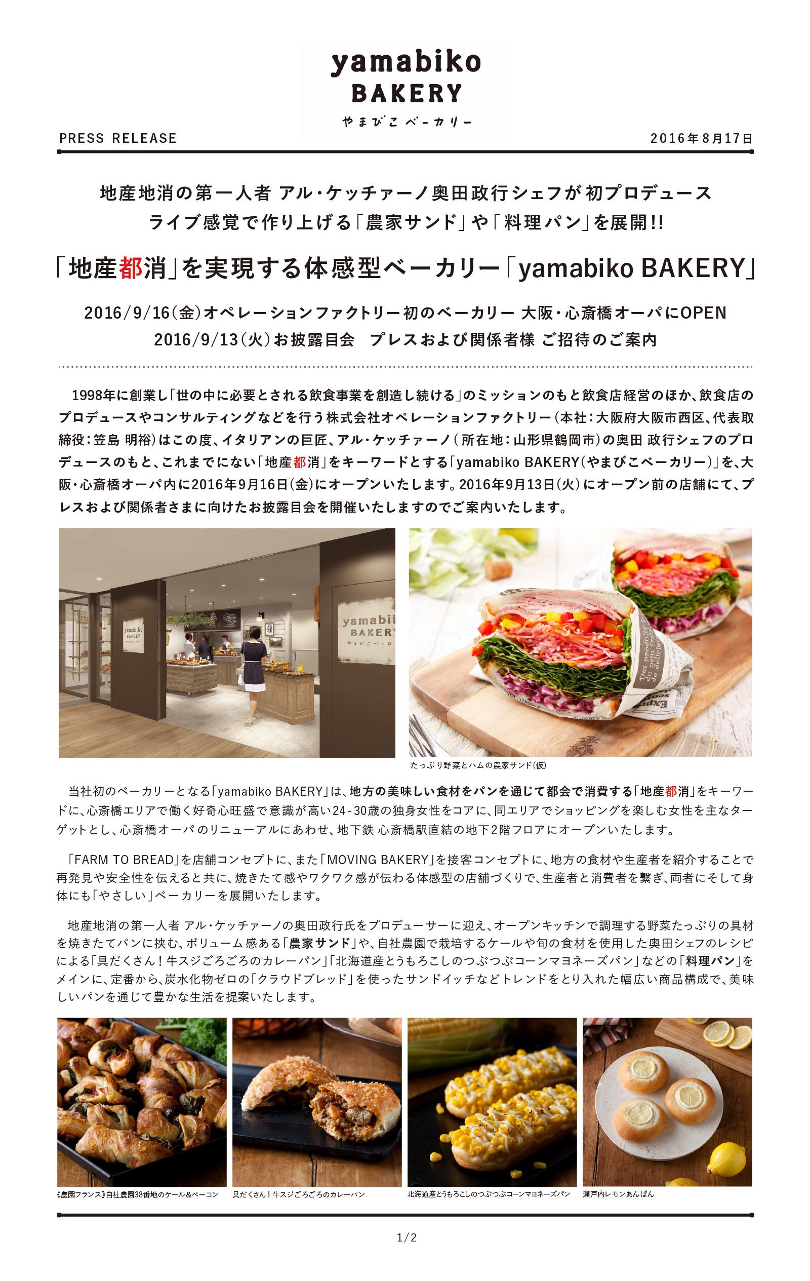 「yamabiko BAKERY
